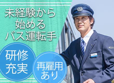 京成バス株式会社/京成バス運転手/未経験歓迎/月収27万円も可能/正社員登用あり/大二種免許取得可/女性運転手も多数活躍