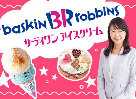B−Rサーティワンアイスクリーム株式会社