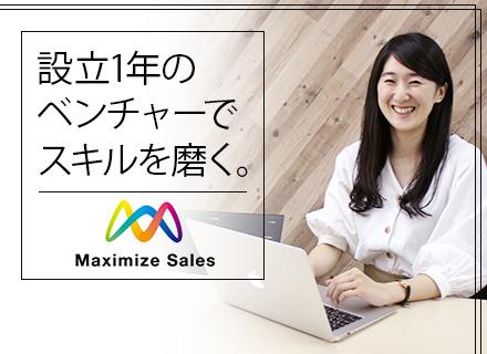 株式会社Maximize Salesの求人情報