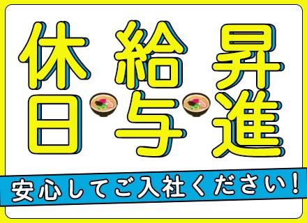 株式会社ギフト【東証マザーズ上場】『横浜家系ラーメン 町田商店』運営の求人情報