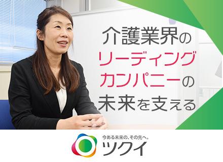 株式会社ツクイ 本社【東証一部上場】の求人情報