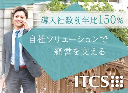 株式会社ITCSの求人情報