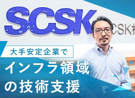 SCSK株式会社の求人情報