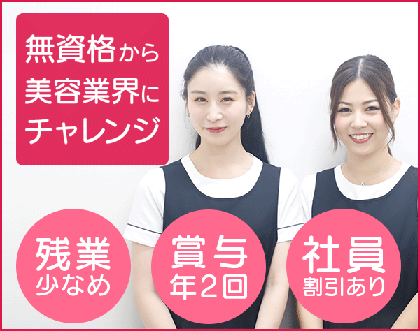 医療法人社団創志会 東京中央美容外科の求人情報