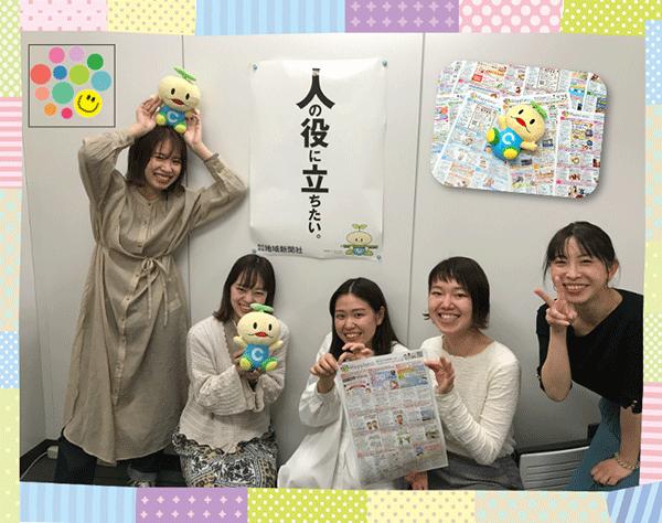 株式会社地域新聞社【ジャスダック上場】の求人情報-00