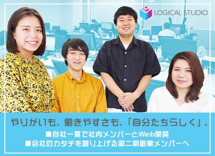 株式会社ロジカルスタジオの求人情報
