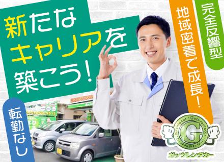 株式会社フリーフィールド/【レンタカー店舗スタッフ】完全内勤・反響営業◆未経験OK!