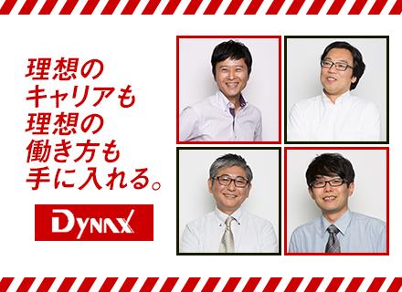株式会社ダイナックスの求人情報