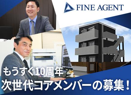 株式会社FINE AGENTの求人情報