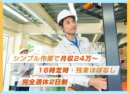 梅田運輸倉庫株式会社の求人情報