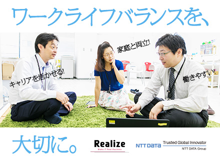 株式会社リアライズ【NTTデータグループ】/データマネジメントスタッフ【フレキシブル社員】*女性活躍*家庭生活両立可