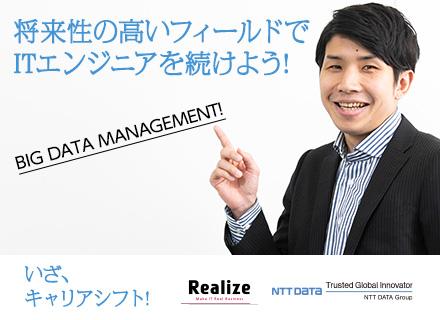 株式会社リアライズ【NTTデータグループ】/データマネジメントエンジニア*データマネジメントの先駆け*未経験歓迎*注目の働きやすさ*男女活躍