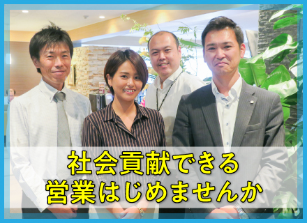 株式会社ブロードリンク /法人営業/完全週休2日制(土・日)