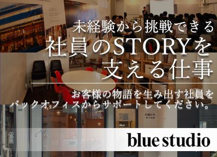 株式会社ブルースタジオの求人情報