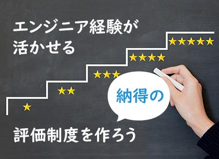 富士インフォックス・ネット株式会社の求人情報