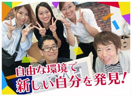 株式会社NOAH/プランナー/未経験OK!/30~40代活躍/平均月収50万円以上/自由な休暇制度