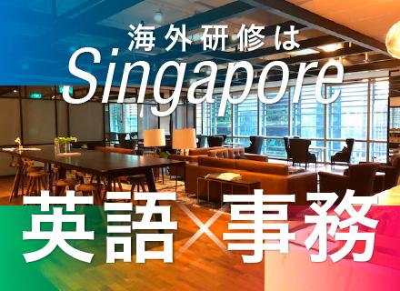 シングルポイントジャパン合同会社/英語事務◆「英語を活かして働きたい」と悩む人を探しています。心当たりのある方は応募ボタンをクリック