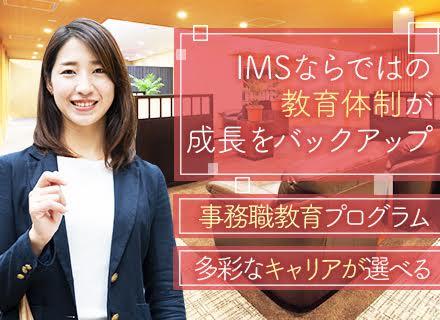 IMSグループ【合同募集】の求人情報