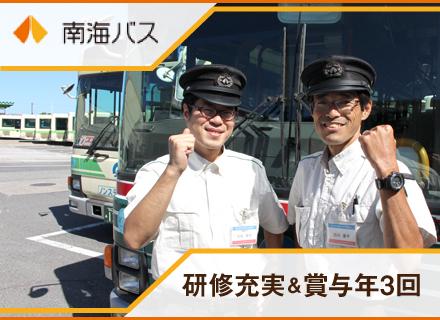 南海バス株式会社の求人情報