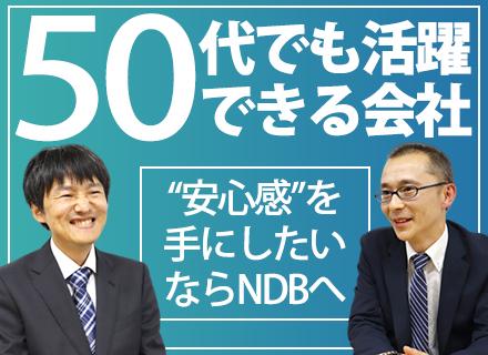 日本デェイブレイク株式会社/SE/年休125日/定着率95%/賞与年3回(最大4.5ヶ月分)/残業月10h程度/育休取得率100%(男性取得実績有)