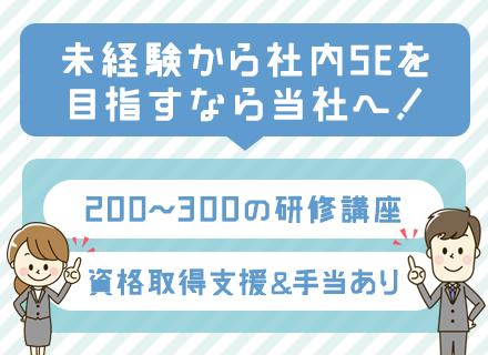 リンテック株式会社 【東証一部上場】の求人情報