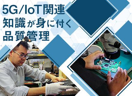 株式会社マイクロリサーチ/品質管理/ブランクOK/残業ほぼなし/年間休日123日/IoT・5Gに関わる