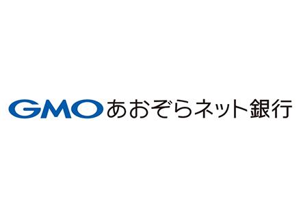 GMOあおぞらネット銀行株式会社の求人情報