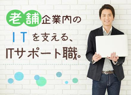 佐藤産業株式会社の求人情報
