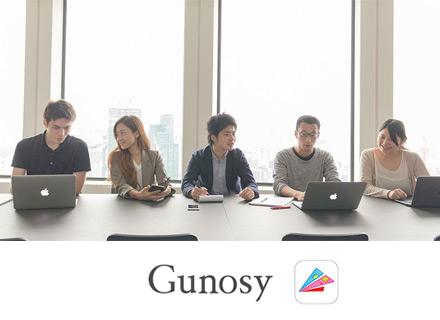 株式会社Gunosyの求人情報