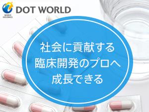 DOTワールド株式会社/臨床開発/CRA・DM・統計解析/PMSモニタ・サポート