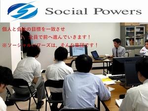 ソーシャルパワーズ株式会社/ITエンジニア(SE・PG)/年休123日/残業月20H未満