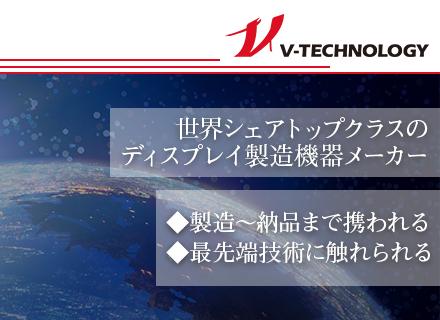 株式会社ブイ・テクノロジー【東証一部上場】の求人情報