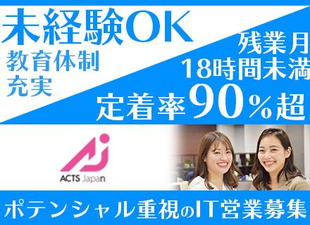 アクティス・ジャパン株式会社の求人情報