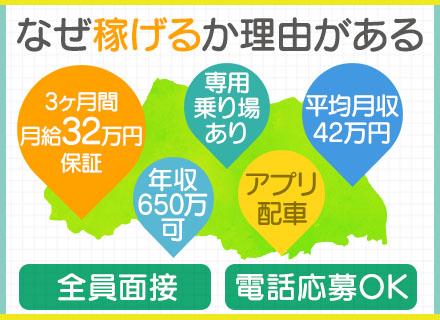 日本交通埼玉株式会社の求人情報