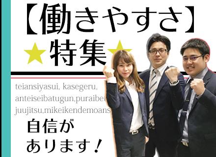 株式会社アーネストワン【東証一部上場企業グループ】の求人情報