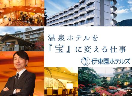 株式会社伊東園ホテルズの求人情報