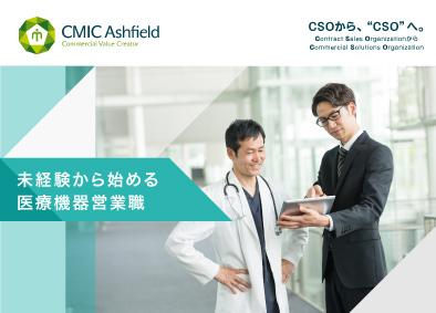 シミック・アッシュフィールド株式会社/医療機器営業職/未経験歓迎!営業経験を活かし医療業界へ挑戦