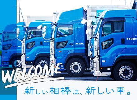 東京日食株式会社/【大型ドライバー】ISUZU・HINOの10tウィング/納車6年以内の新しい車に乗れる!