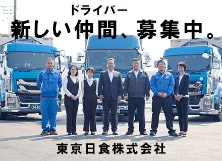東京日食株式会社の求人情報