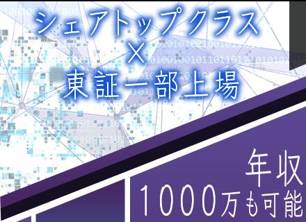 株式会社ファインデックス/システムコンサルタント/年収1000万円以上も可/フレックスタイム制/休日休暇制度充実