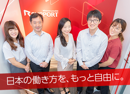 RSUPPORT株式会社/営業支援/世界トップクラスのITソリューション企業*業界&職種未経験OK*リモートワーク有