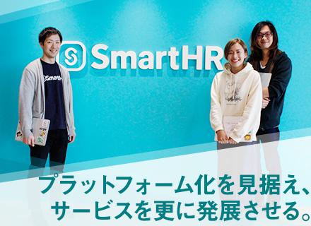 株式会社SmartHR/バックエンドエンジニア/自社内勤務/フレックス制度/セキュア手当て/リモートワーク(週1)あり