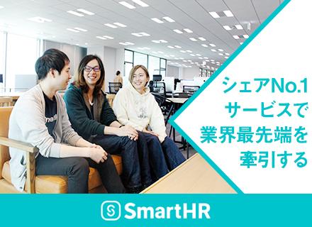 株式会社SmartHR/QA・テストエンジニア/フレックス制度/自社プロダクトに携わる/シェアNo.1サービス/年収500万~