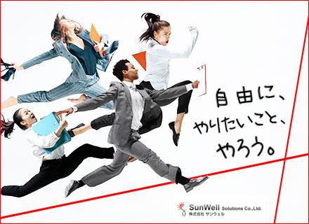 株式会社サンウェルの求人情報