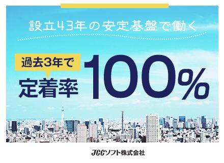 JCCソフト株式会社/SE(PM・PL候補)/大手企業と直接取引/賞与年3回/住宅・家族手当あり/定着率100%/U・Iターン歓迎