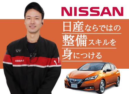千葉日産自動車株式会社の求人情報