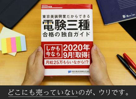 東京美装興業株式会社/電気主任技術者【未経験・無資格者OK】月に25万円もらいながら2020年9月に電験三種資格が取れます。