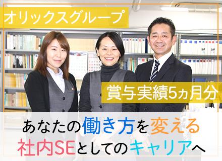株式会社東京ソイルリサーチ【オリックスグループ】の求人情報