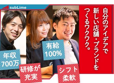 株式会社subLime【『ひもの屋』『ロックアップ』】の求人情報
