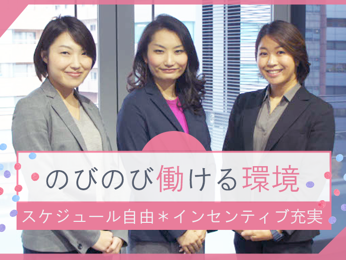 アフラック保険サービス株式会社/アフラックコンサルタント/未経験OK/賞与年4回/お客様との出逢いをサポート